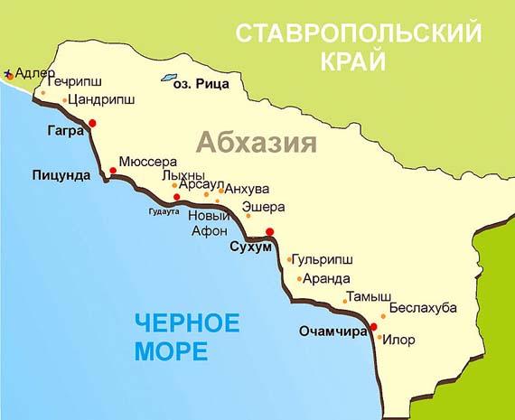 Города и районы абхазии